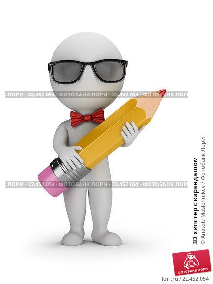 Купить «3D хипстер с карандашом», иллюстрация № 22452054 (c) Anatoly Maslennikov / Фотобанк Лори