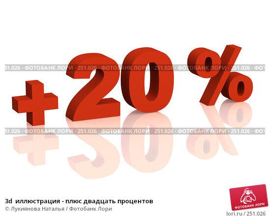 Купить «3d  иллюстрация - плюс двадцать процентов», иллюстрация № 251026 (c) Лукиянова Наталья / Фотобанк Лори
