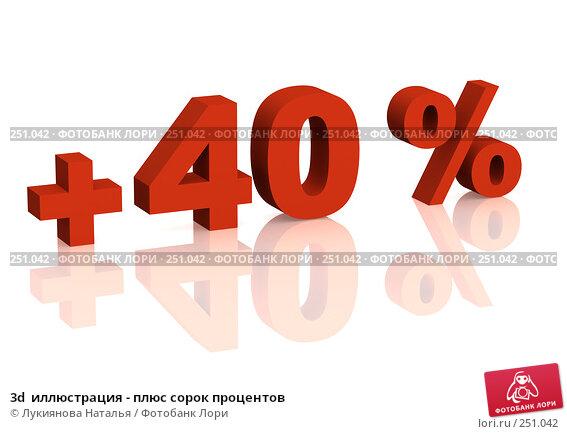 3d  иллюстрация - плюс сорок процентов, иллюстрация № 251042 (c) Лукиянова Наталья / Фотобанк Лори