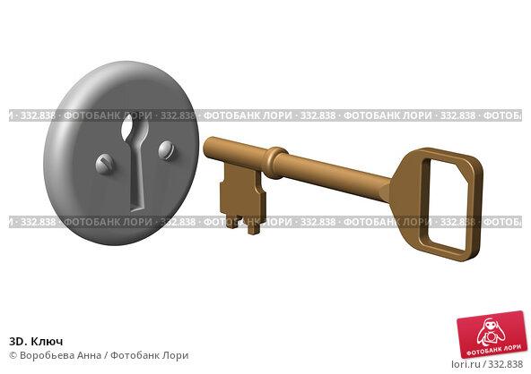3D. Ключ, иллюстрация № 332838 (c) Воробьева Анна / Фотобанк Лори