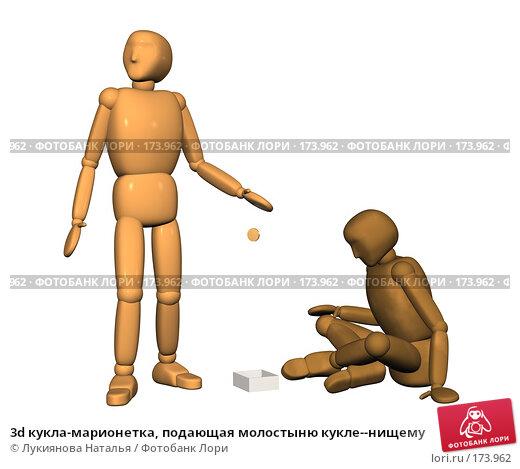 3d кукла-марионетка, подающая молостыню кукле--нищему, иллюстрация № 173962 (c) Лукиянова Наталья / Фотобанк Лори