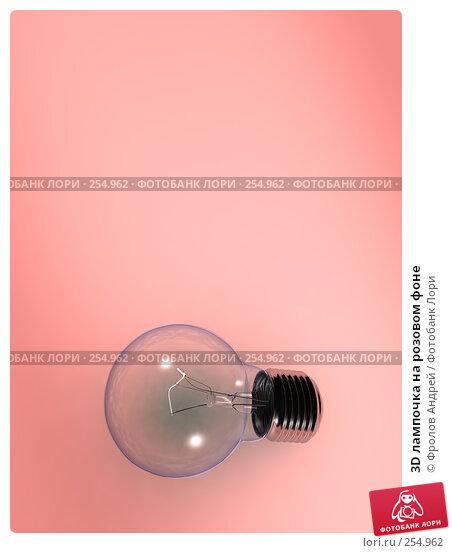 3D лампочка на розовом фоне, иллюстрация № 254962 (c) Фролов Андрей / Фотобанк Лори