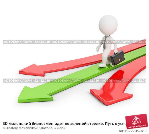 Купить «3D маленький бизнесмен идет по зеленой стрелке. Путь к успеху», иллюстрация № 22452010 (c) Anatoly Maslennikov / Фотобанк Лори