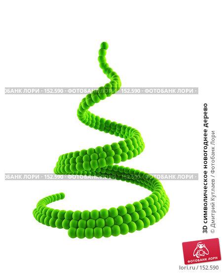 3D символическое новогоднее дерево, иллюстрация № 152590 (c) Дмитрий Кутлаев / Фотобанк Лори