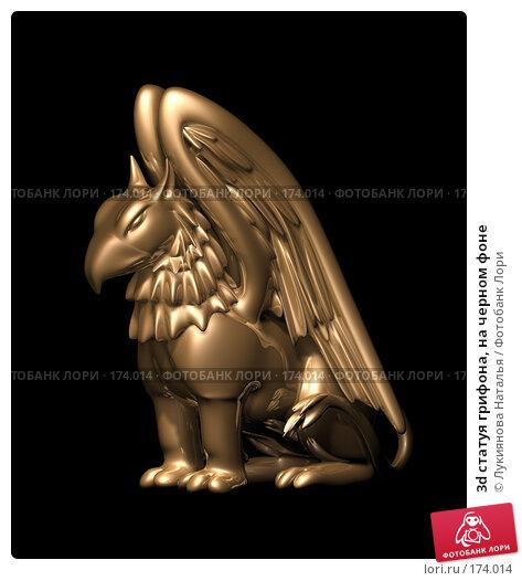 3d статуя грифона, на черном фоне, иллюстрация № 174014 (c) Лукиянова Наталья / Фотобанк Лори
