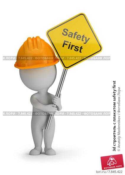 Купить «3d строитель с плакатом safety first», иллюстрация № 7845422 (c) Anatoly Maslennikov / Фотобанк Лори