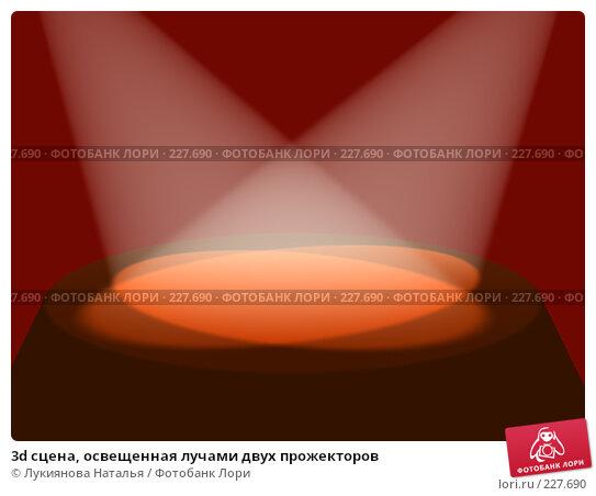 3d сцена, освещенная лучами двух прожекторов, иллюстрация № 227690 (c) Лукиянова Наталья / Фотобанк Лори