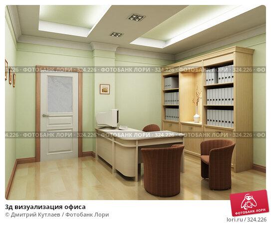 3д визуализация офиса, иллюстрация № 324226 (c) Дмитрий Кутлаев / Фотобанк Лори