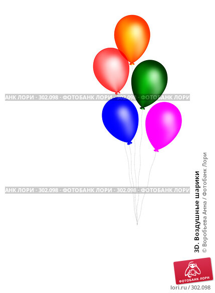 3D. Воздушные шарики, иллюстрация № 302098 (c) Воробьева Анна / Фотобанк Лори