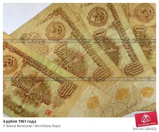 4 рубля 1961 года, фото № 224822, снято 30 января 2008 г. (c) Бяков Вячеслав / Фотобанк Лори