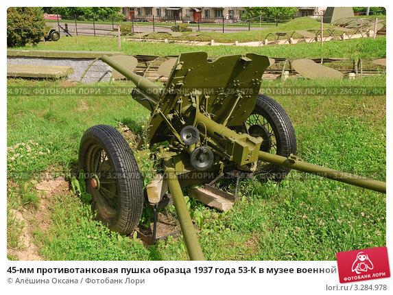 Купить «45-мм противотанковая пушка образца 1937 года 53-К в музее военной техники на Поклонной горе», эксклюзивное фото № 3284978, снято 19 июня 2010 г. (c) Алёшина Оксана / Фотобанк Лори