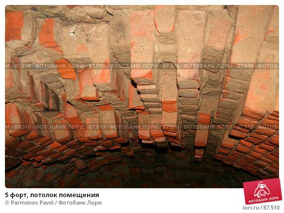 5 форт, потолок помещения, фото № 87510, снято 7 сентября 2007 г. (c) Parmenov Pavel / Фотобанк Лори