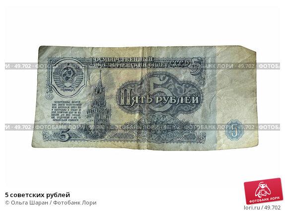 Купить «5 советских рублей», фото № 49702, снято 15 апреля 2007 г. (c) Ольга Шаран / Фотобанк Лори