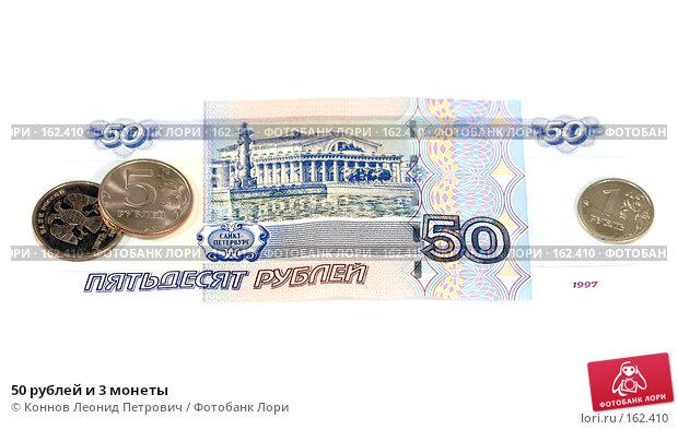 50 рублей и 3 монеты, фото № 162410, снято 28 декабря 2007 г. (c) Коннов Леонид Петрович / Фотобанк Лори