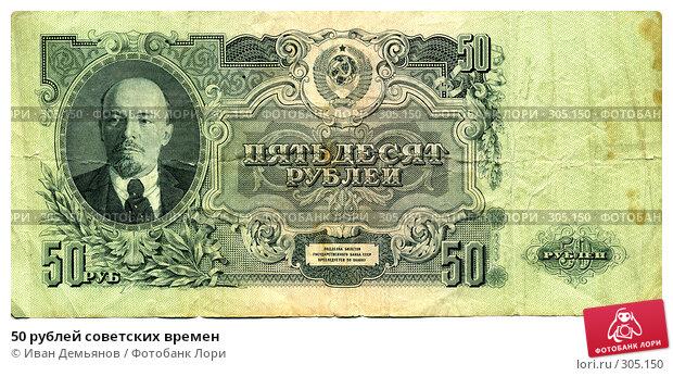 50 рублей советских времен, фото № 305150, снято 26 октября 2016 г. (c) Иван Демьянов / Фотобанк Лори