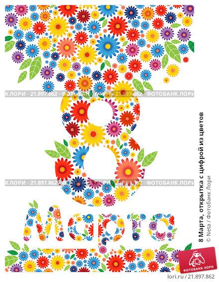 Купить «8 Марта, открытка с цифрой из цветов», иллюстрация № 21897862 (c) Neta / Фотобанк Лори