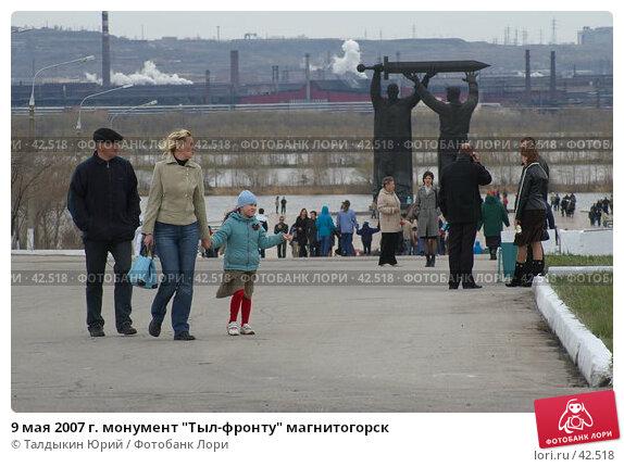 "9 мая 2007 г. монумент ""Тыл-фронту"" магнитогорск, фото № 42518, снято 9 мая 2007 г. (c) Талдыкин Юрий / Фотобанк Лори"