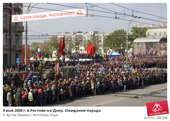 9 мая 2008 г. в Ростове-на-Дону. Ожидание парада, фото № 285598, снято 9 мая 2008 г. (c) Артем Ефимов / Фотобанк Лори