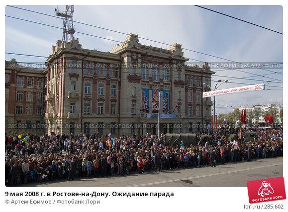 9 мая 2008 г. в Ростове-на-Дону. Ожидание парада, фото № 285602, снято 9 мая 2008 г. (c) Артем Ефимов / Фотобанк Лори