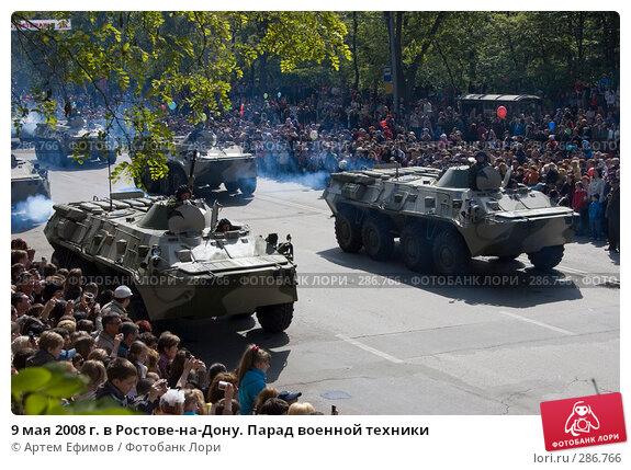 9 мая 2008 г. в Ростове-на-Дону. Парад военной техники, фото № 286766, снято 9 мая 2008 г. (c) Артем Ефимов / Фотобанк Лори