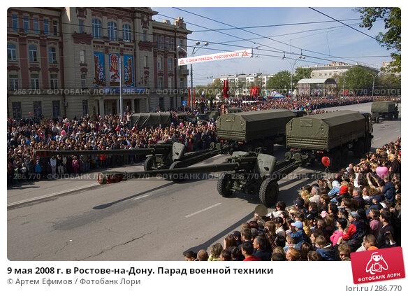 9 мая 2008 г. в Ростове-на-Дону. Парад военной техники, фото № 286770, снято 9 мая 2008 г. (c) Артем Ефимов / Фотобанк Лори
