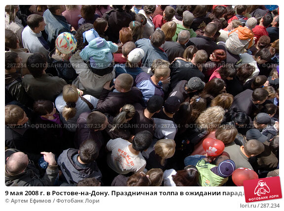 9 мая 2008 г. в Ростове-на-Дону. Праздничная толпа в ожидании парада, фото № 287234, снято 9 мая 2008 г. (c) Артем Ефимов / Фотобанк Лори
