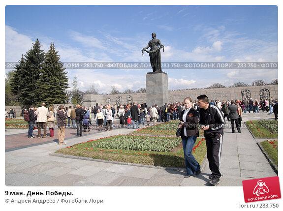 9 мая. День Победы., фото № 283750, снято 9 мая 2008 г. (c) Андрей Андреев / Фотобанк Лори