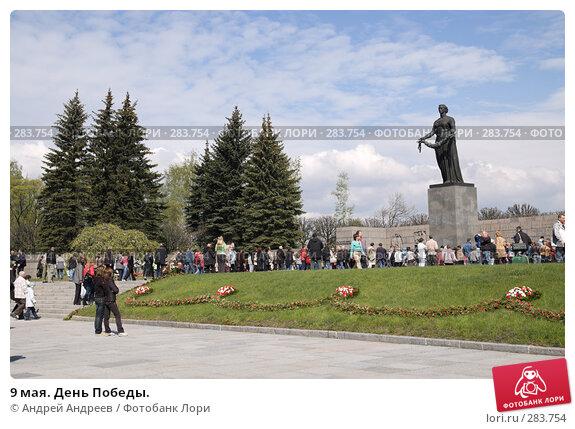 9 мая. День Победы., фото № 283754, снято 9 мая 2008 г. (c) Андрей Андреев / Фотобанк Лори