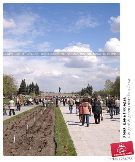 9 мая. День Победы., фото № 283758, снято 9 мая 2008 г. (c) Андрей Андреев / Фотобанк Лори