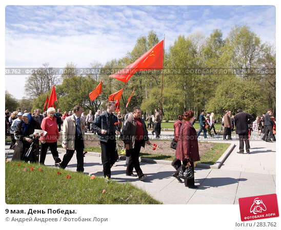 9 мая. День Победы., фото № 283762, снято 9 мая 2008 г. (c) Андрей Андреев / Фотобанк Лори