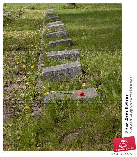 9 мая. День Победы., фото № 283770, снято 9 мая 2008 г. (c) Андрей Андреев / Фотобанк Лори