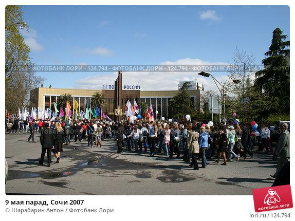 Купить «9 мая парад, Сочи 2007», фото № 124794, снято 1 мая 2007 г. (c) Шарабарин Антон / Фотобанк Лори