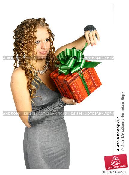 А что в подарке?, фото № 128514, снято 9 ноября 2007 г. (c) Иван Михайлов / Фотобанк Лори