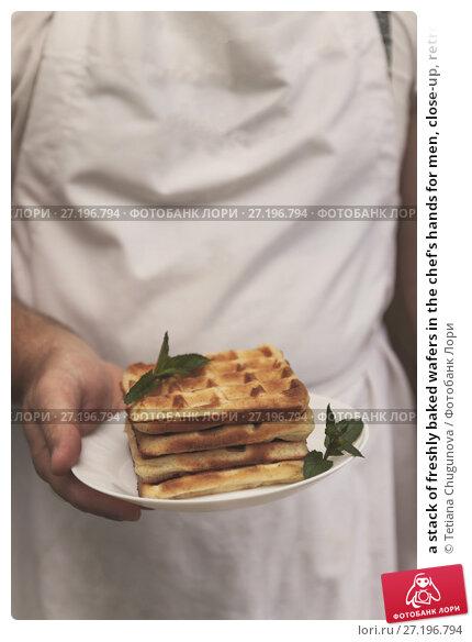 Купить «a stack of freshly baked wafers in the chef's hands for men, close-up, retro toning», фото № 27196794, снято 28 августа 2017 г. (c) Tetiana Chugunova / Фотобанк Лори