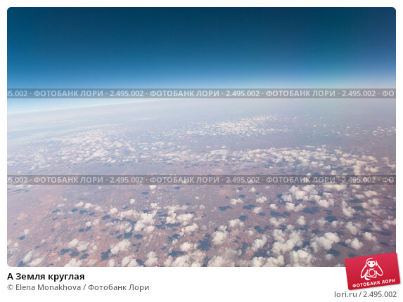 Купить «А Земля круглая», фото № 2495002, снято 5 августа 2010 г. (c) Elena Monakhova / Фотобанк Лори