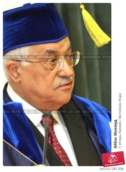 Аббас Махмуд, фото № 281334, снято 17 апреля 2008 г. (c) Игорь Лилеев / Фотобанк Лори
