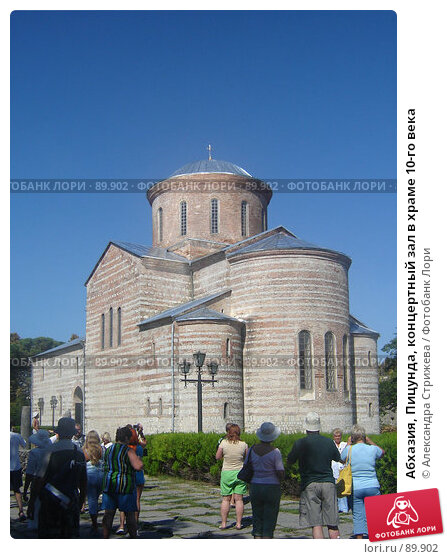 Абхазия, Пицунда, концертный зал в храме 10-го века, фото № 89902, снято 8 октября 2005 г. (c) Александра Стрижева / Фотобанк Лори