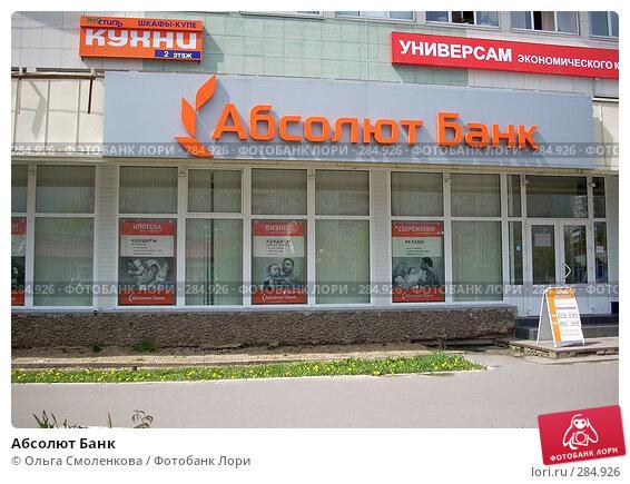 Абсолют Банк, фото № 284926, снято 13 мая 2008 г. (c) Ольга Смоленкова / Фотобанк Лори