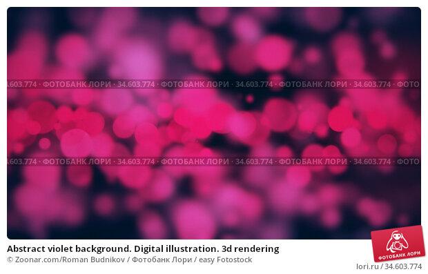 Abstract violet background. Digital illustration. 3d rendering. Стоковое фото, фотограф Zoonar.com/Roman Budnikov / easy Fotostock / Фотобанк Лори