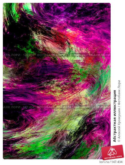 Абстрактная иллюстрация, иллюстрация № 147434 (c) Алексей Хромушин / Фотобанк Лори