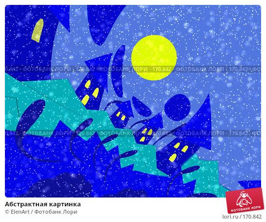 Абстрактная картинка, иллюстрация № 170842 (c) ElenArt / Фотобанк Лори