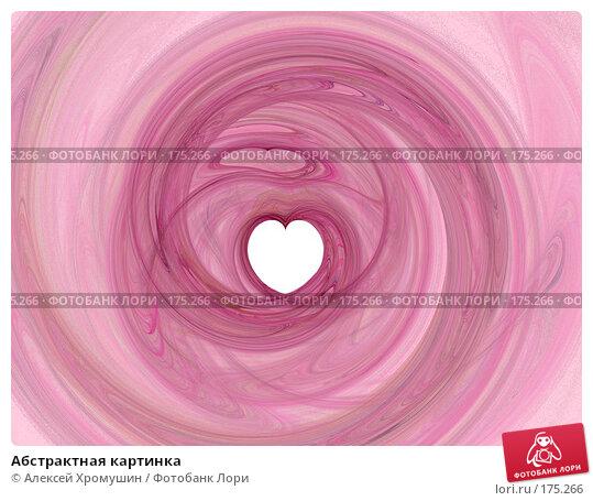 Абстрактная картинка, иллюстрация № 175266 (c) Алексей Хромушин / Фотобанк Лори