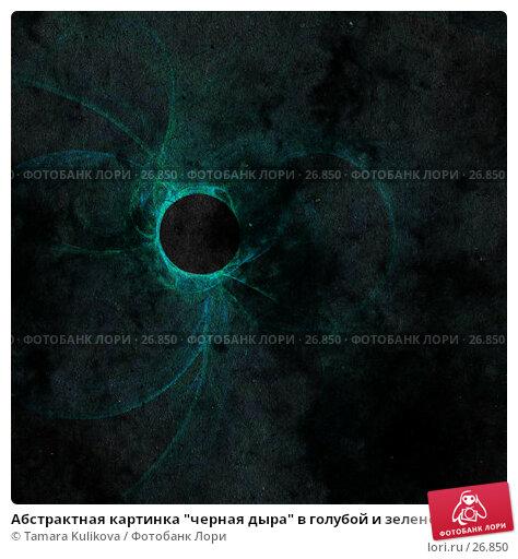 """Абстрактная картинка """"черная дыра"""" в голубой и зеленой гамме, бумажная фактура, иллюстрация № 26850 (c) Tamara Kulikova / Фотобанк Лори"""