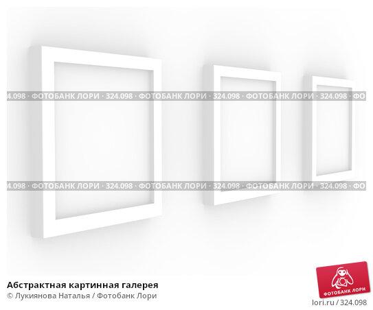 Купить «Абстрактная картинная галерея», иллюстрация № 324098 (c) Лукиянова Наталья / Фотобанк Лори