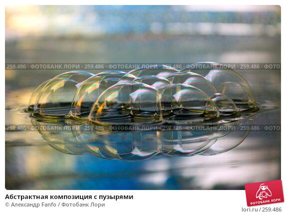 Купить «Абстрактная композиция с пузырями», фото № 259486, снято 19 марта 2018 г. (c) Александр Fanfo / Фотобанк Лори