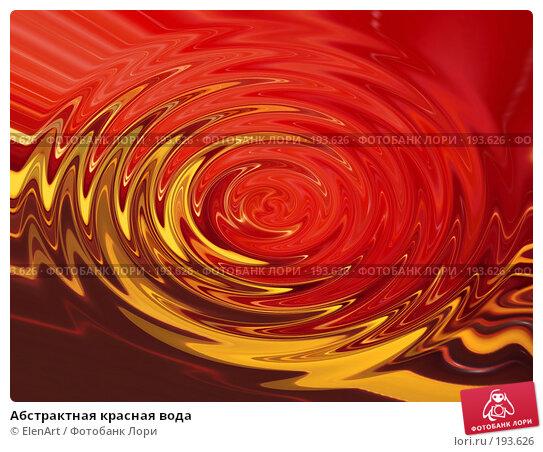 Абстрактная красная вода, иллюстрация № 193626 (c) ElenArt / Фотобанк Лори