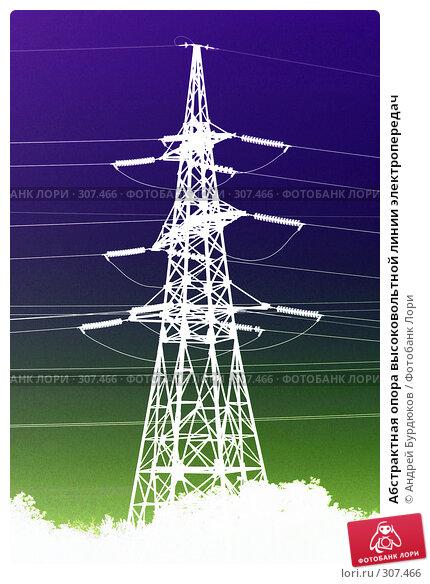 Абстрактная опора высоковольтной линии электропередач, фото № 307466, снято 27 сентября 2007 г. (c) Андрей Бурдюков / Фотобанк Лори
