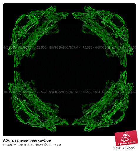 Абстрактная рамка-фон, иллюстрация № 173550 (c) Ольга Сапегина / Фотобанк Лори