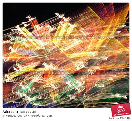 Купить «Абстрактная серия», фото № 197110, снято 29 ноября 2004 г. (c) Минаев Сергей / Фотобанк Лори