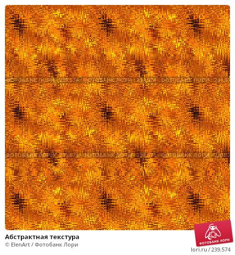 Абстрактная текстура, иллюстрация № 239574 (c) ElenArt / Фотобанк Лори